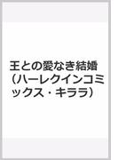 王との愛なき結婚 (ハーレクインコミックス★キララ)