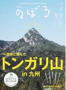 季刊のぼろ 九州・山口版 Vol.19(2018冬) 読者と選んだトンガリ山in九州