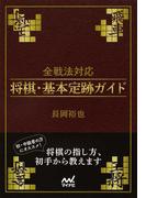 将棋・基本定跡ガイド 全戦法対応