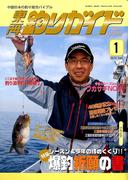 東海釣りガイド 2018年 01月号 [雑誌]