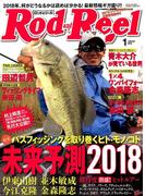 Rod and Reel (ロッド・アンド・リール) 2018年 01月号 [雑誌]