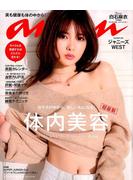 an・an (アン・アン) 2017年 11/29号 [雑誌]