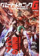 グレートメカニックG 2017WINTER 大特集機動戦士ガンダム逆襲のシャア