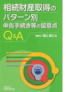 相続財産取得のパターン別申告手続き等の留意点Q&A