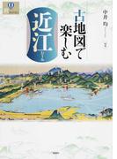 古地図で楽しむ近江 (爽BOOKS)