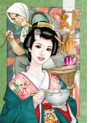 【11-15セット】そば屋幻庵