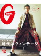 GINZA (ギンザ) 2017年 12月号 [ヴィンテージ、ずっと着る服]