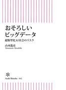 おそろしいビッグデータ 超類型化AI社会のリスク(朝日新書)