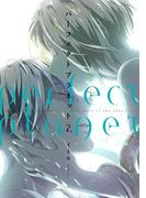 パーフェクトプラネット2【ペーパー付】(arca comics)