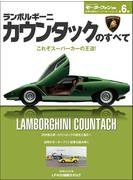 ニューモデル速報 歴代シリーズ ランボルギーニ・カウンタックのすベて