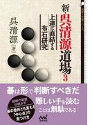 新・呉清源道場3(囲碁人文庫シリーズ)