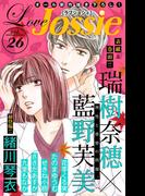 Love Jossie Vol.26(Love Jossie)
