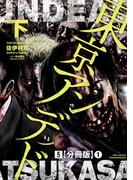 東京アンデッド(5)【分冊版】(1)(RYU COMICS)