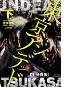 東京アンデッド(4)【分冊版】(RYU COMICS)