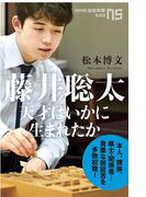 藤井聡太 天才はいかに生まれたか(NHK出版新書)