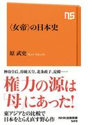 〈女帝〉の日本史(NHK出版新書)
