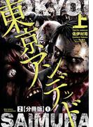 東京アンデッド(2)【分冊版】(1)(RYU COMICS)