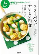 【期間限定価格】フライパンでおいしい和食 お手軽レシピがいっぱい!(NHK「きょうの料理ビギナーズ」ABCブック)