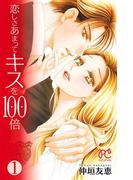 恋しさあまってキスを100倍 1(プリンセスコミックス プチプリ)