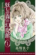 妖しの森の幻夜館 1(ボニータコミックス)