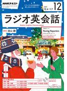NHKラジオ ラジオ英会話 2017年12月号(NHKテキスト)
