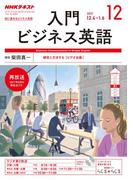 NHKラジオ 入門ビジネス英語 2017年12月号(NHKテキスト)