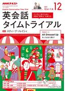NHKラジオ 英会話タイムトライアル 2017年12月号(NHKテキスト)