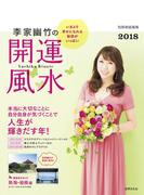 李家幽竹の開運風水2018