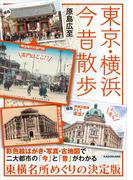 東京・横浜今昔散歩(中経の文庫)