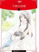 不純な結婚【分冊版】5(ロマンス・ユニコ)