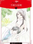 不純な結婚【分冊版】3(ロマンス・ユニコ)