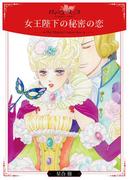 女王陛下の秘密の恋(ロマンス・ユニコ)