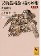 天狗芸術論・猫の妙術 全訳注(講談社学術文庫)