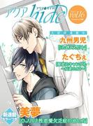 アクアhide Vol.16(アクアhide)