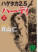 ハゲタカ2.5 ハーディ(上)(講談社文庫)