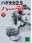 ハゲタカ2.5 ハーディ(下)(講談社文庫)