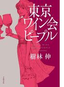 東京ワイン会ピープル(文春e-book)