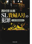 十津川警部捜査行 SL「貴婦人号」の犯罪(祥伝社文庫)