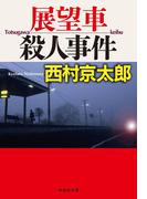 展望車殺人事件(祥伝社文庫)