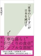 「家事のしすぎ」が日本を滅ぼす(光文社新書)
