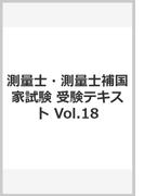 測量士・測量士補国家試験 受験テキスト Vol.18