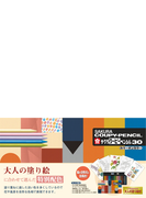 クーピーペンシル30色カラーオンカラー (サクラクレパス)