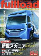 フルロード ベストカーのトラックマガジン VOL.27(2017Winter) 特集「東京モーターショー2017」商用車のすべて