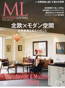 モダンリビング 236(2018JANUARY) 北欧家具と過ごす豊かな時間