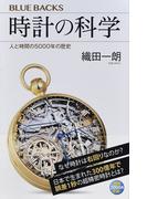 時計の科学 人と時間の5000年の歴史 (ブルーバックス)(ブルー・バックス)