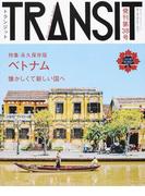 TRANSIT(トランジット)38号ベトナム 懐かしくて新しい国へ (講談社 Mook(J))(講談社MOOK)