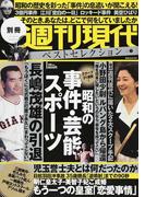 週刊現代ベストセレクション Vol.1 昭和の事件・芸能・スポーツ