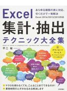 Excel集計・抽出テクニック大全集 あらゆる種類の表に対応、引くだけで一発解決