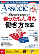 日経ビジネスアソシエ2017年12月号