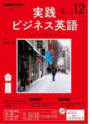 NHKラジオ 実践ビジネス英語 2017年12月号(NHKテキスト)
